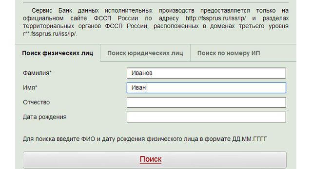 реестр исполнительных производств уфспп по томской области бесплатно