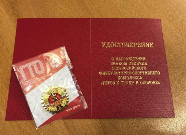 Современный значок отличника ГТО. Фото// midural.ru