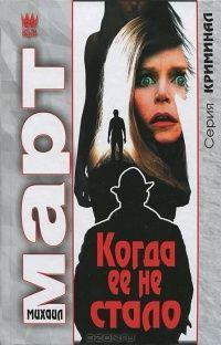 Mihail_Mart_—_Kogda_ee_ne_stalo