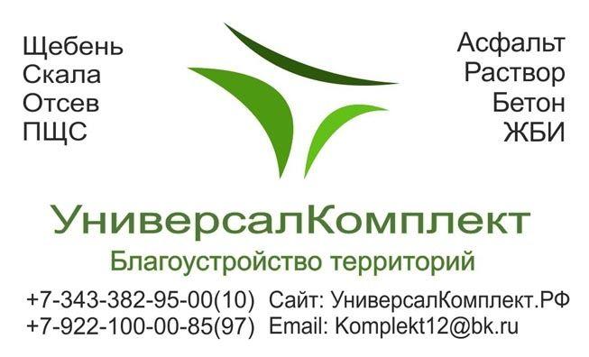 Реклама спонсора
