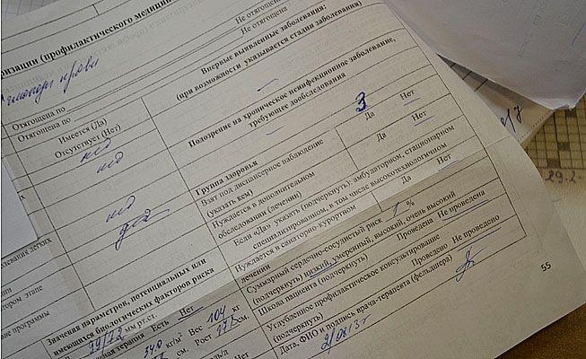 """Моя маршрутная карта диспансеризации 2013 года. """"Единичка"""" в графе """"Группа здоровья"""" исправлена на тройку."""