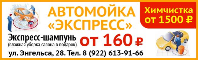 Автомойка-01