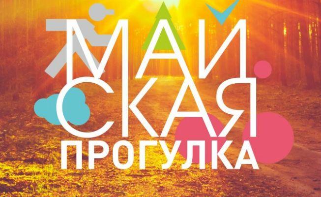 mayskaya