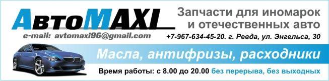 25440_Логиновских МВ АвтоМакси_апрель2016_416