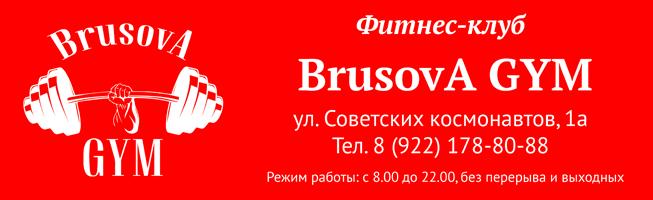 brusova