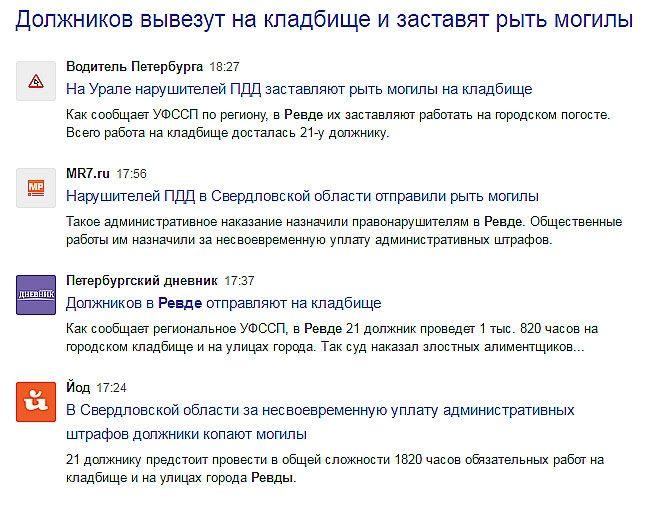 Интернет пестрит заголовками о должниках, роющих могилы: новость переписали даже крупные СМИ, не потрудившись позвонить в Ревду и попытаться проверить изложенные факты.
