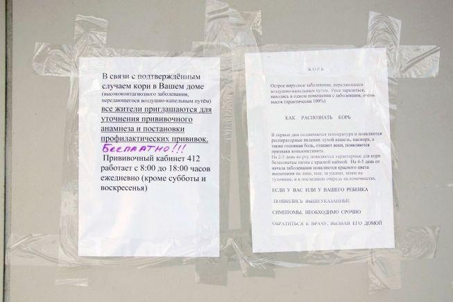 Такие объявления размещены на подъездах дома по П.Зыкина, 19, где проживает заболевшая ревдинка. Фото// Владимир Коцюба-Белых, Ревда-инфо.ру