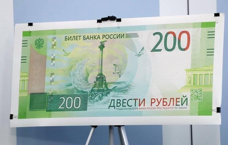 Начался поэтапный ввод вобращение купюр номиналами 200 и2000 руб.