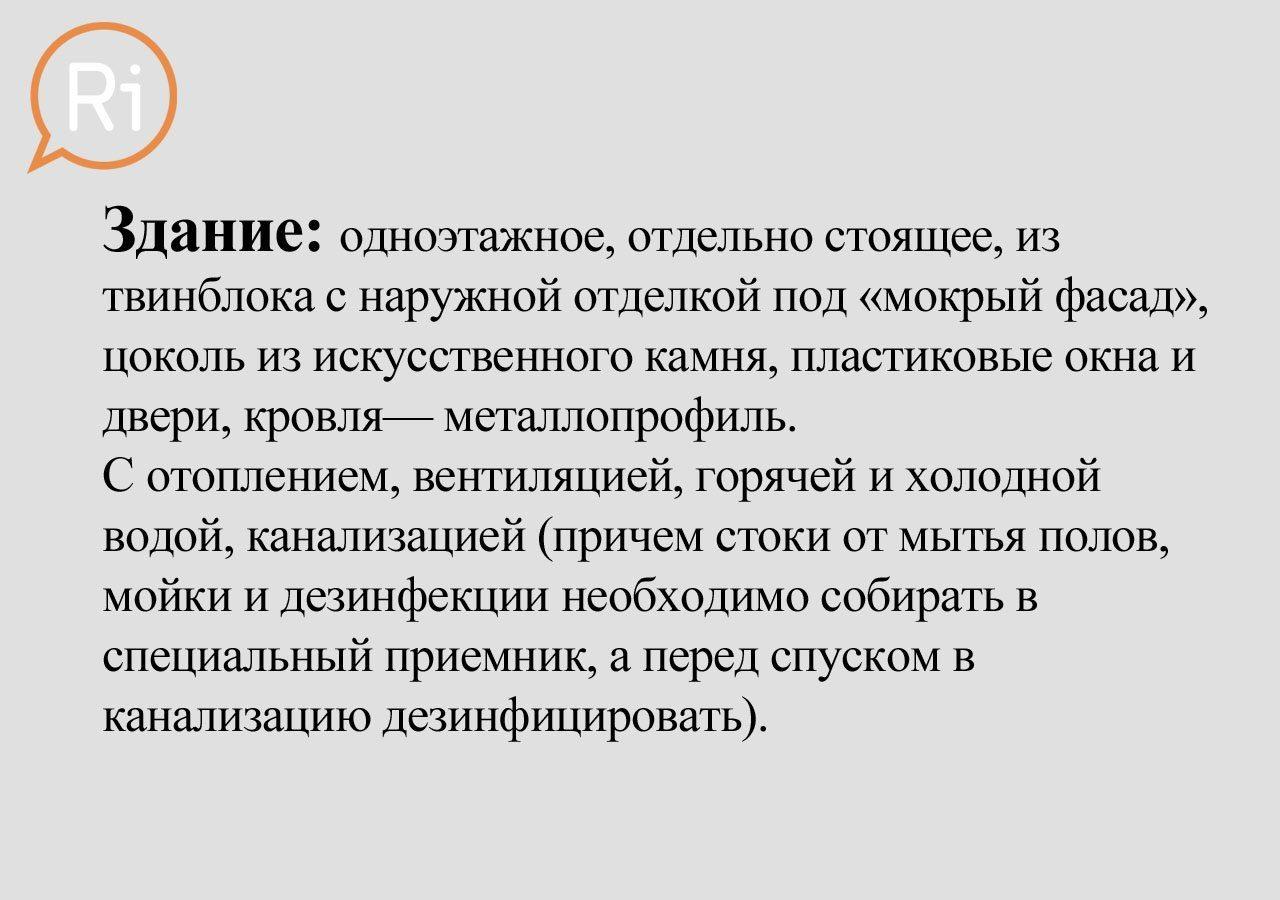 priut_slaid (1)