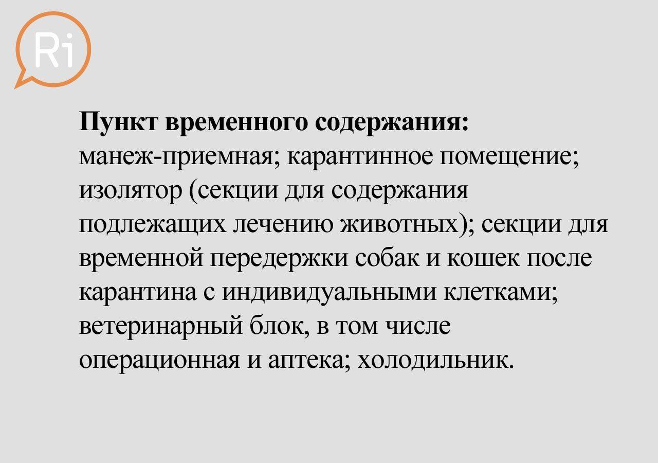 priut_slaid (7)
