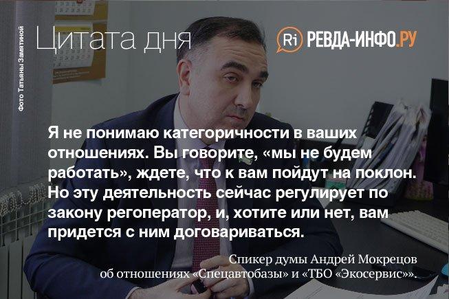 TSitata-dnya-mokretsov