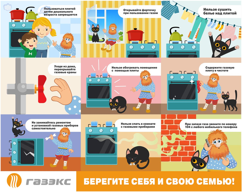 pamyatka-gazeks-9-pravil