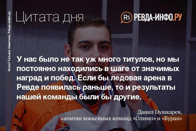 pushkarev-citata