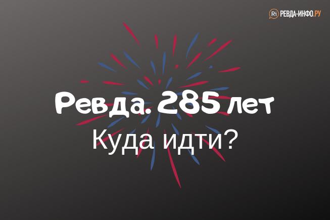 Revda.-285-let-11