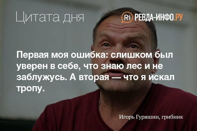 guryashin-quote