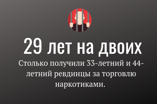 29-let-na-dvoih