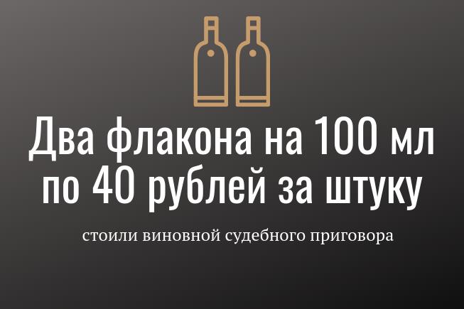 100-ml-po-40-rublej-za-shtuku