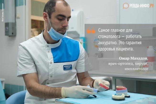 Omar-Mahadov-vrach-ortoped-hirurg-implantolog