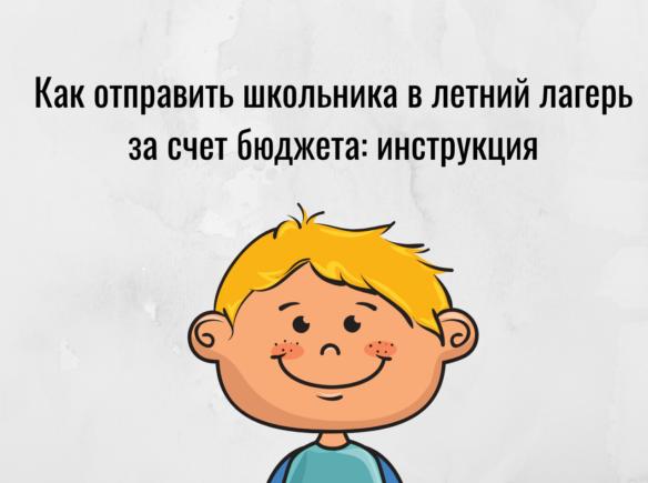 Kak-otpravit-shkolnika-v-letnij-lager-za-schet-byudzheta-1