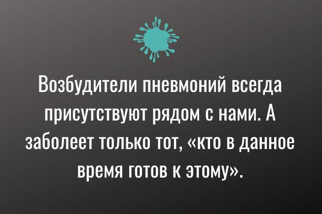 Vozbuditeli-pnevmonij-vsegda-prisutstvuyut-ryadom-s-nami.-A-zaboleet-tolko-tot-kto-v-dannoe-vremya-gotov-k-etomu-.