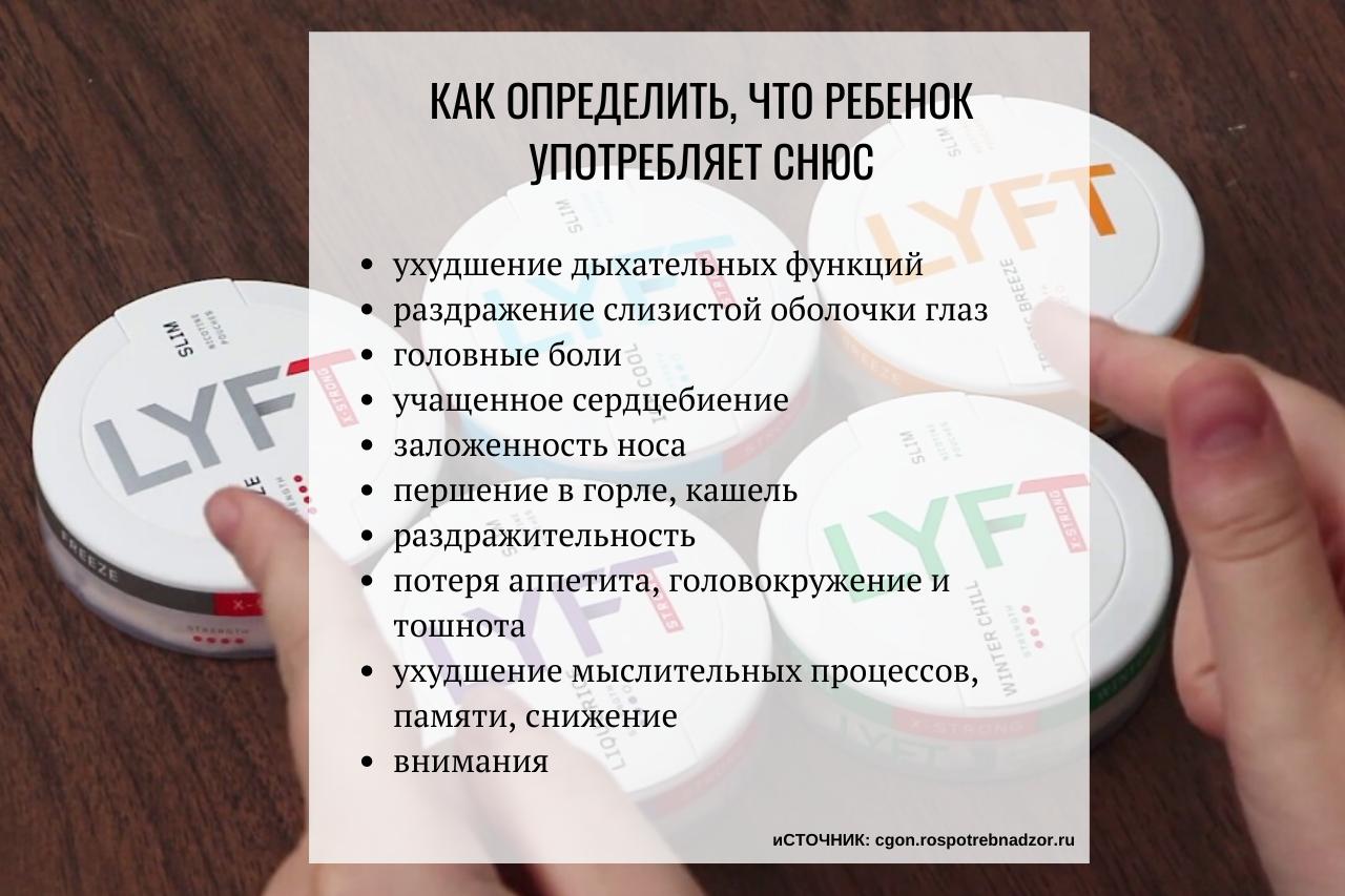 KAK-OPREDELIT-CHTO-REBENOK-UPOTREBLYAET-SNYUS