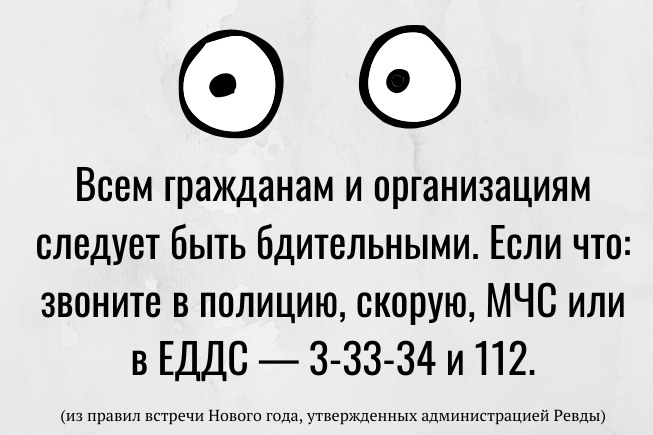 Vsem-grazhdanam-i-organizatsiyam-sleduet-byt-bditelnymi.-Esli-chto_-zvonite-v-politsiyu-skoruyu-MCHS-ili-v-EDDS-3-33-34-i-112.