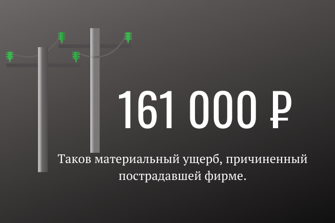 ukrali-stolby