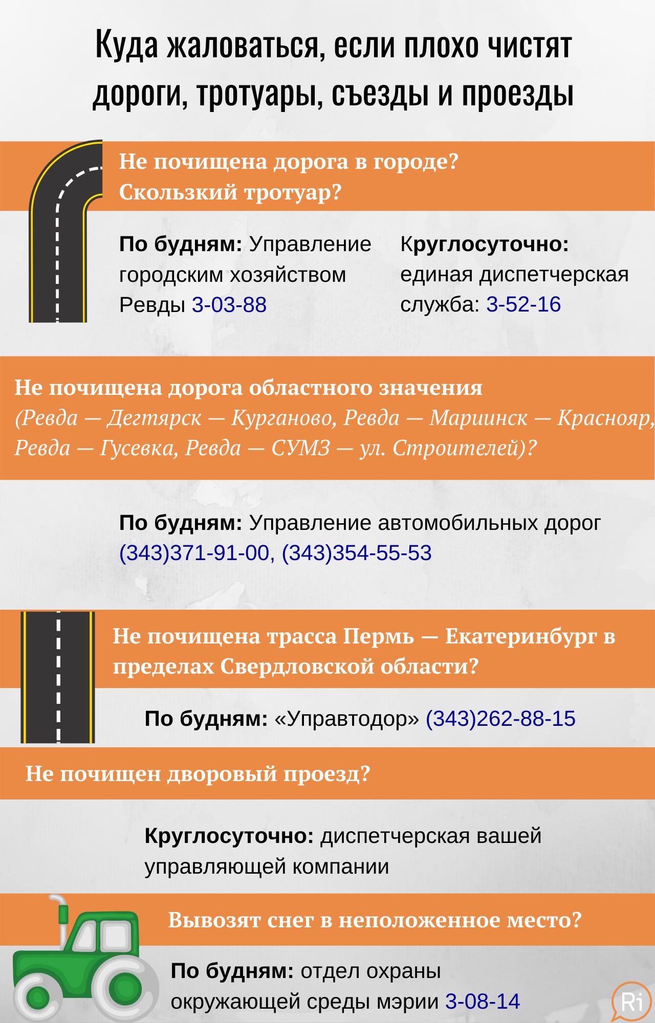 Kuda-zhalovatsya-esli-ploho-chistyat-dorogi_-vse-telefony-v-odnoj-kartinke