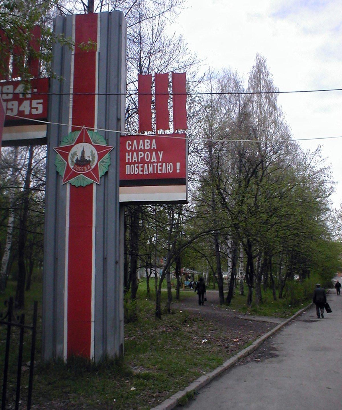 Park-Pobedy-