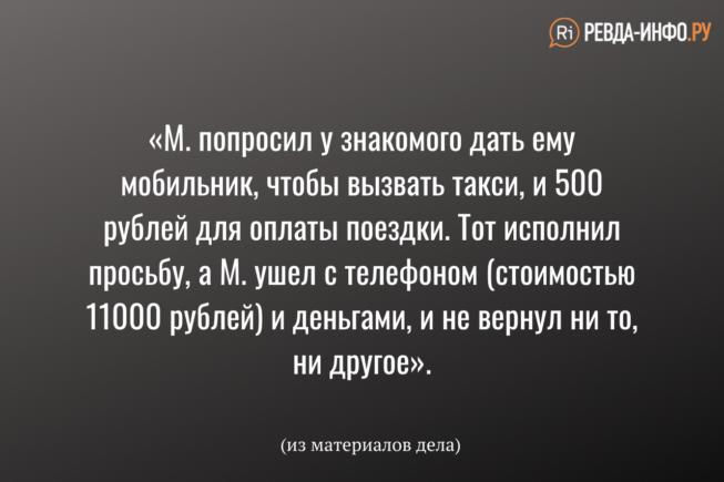 T.-cherez-posrednika-predlozhila-zayavitelyu-za-150-tysyach-rublej-predostavit-emu-uchastok-bez-torgov-po-kadastrovoj-stoimosti-2