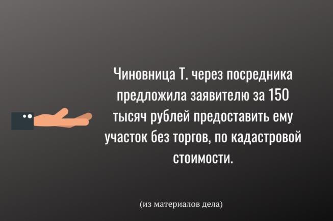 T.-cherez-posrednika-predlozhila-zayavitelyu-za-150-tysyach-rublej-predostavit-emu-uchastok-bez-torgov-po-kadastrovoj-stoimosti