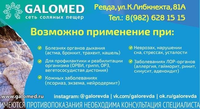 galomed1