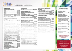 mediakit-revda-info_2020