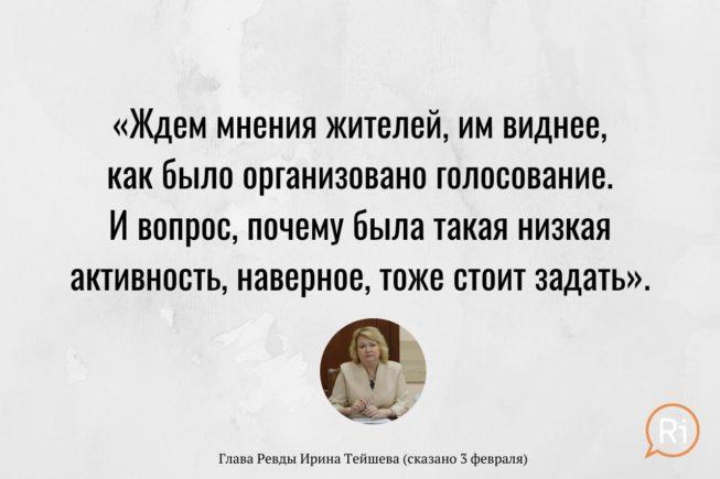 ZHdem-mneniya-zhitelej-im-vidnee-kak-bylo-organizovano-golosovanie.-I-vopros-pochemu-byla-takaya-nizkaya-aktivnost-navernoe-tozhe-stoit-zadat-.