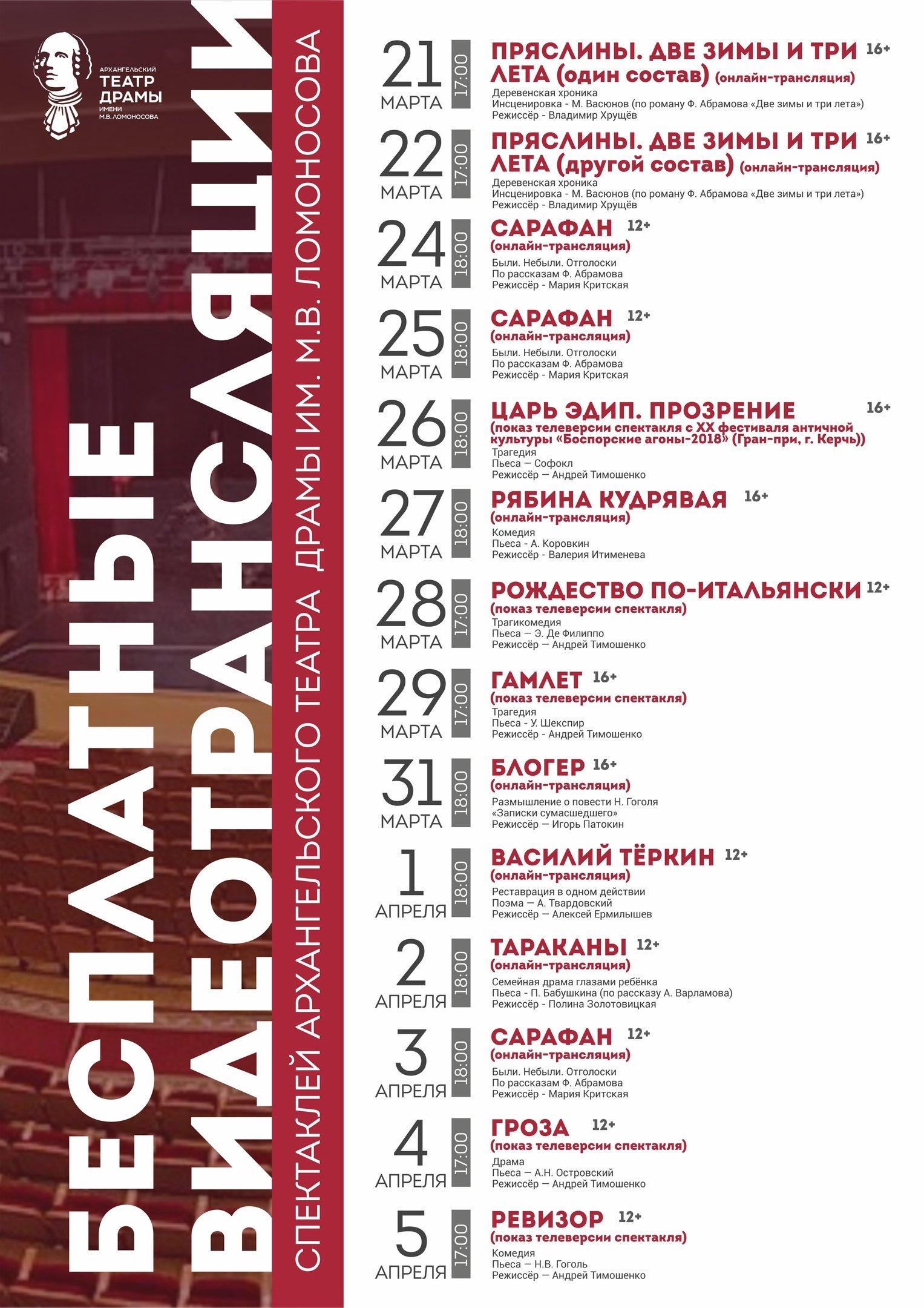 Arhangelskij-teatr-dramy