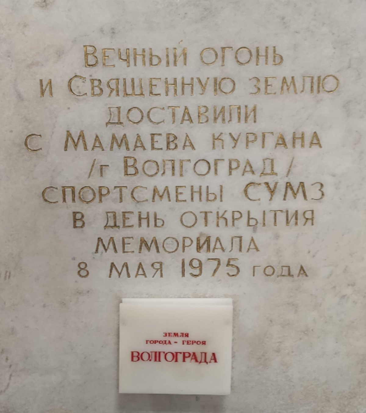 Plita-v-muzee-1