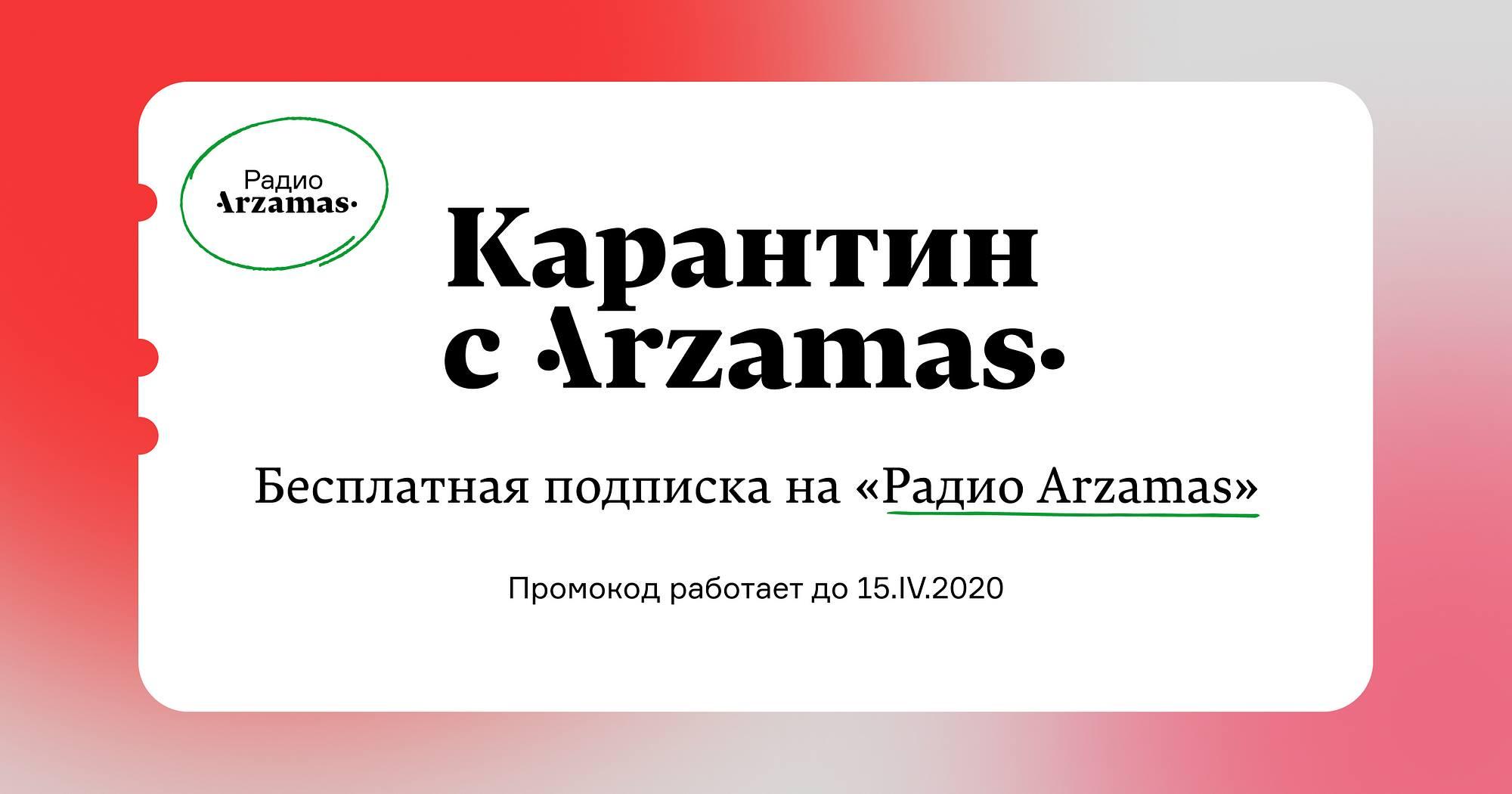 Arzamas.-Kartinka-vzyata-s-ofitsialnoj-stranichki-Facebook