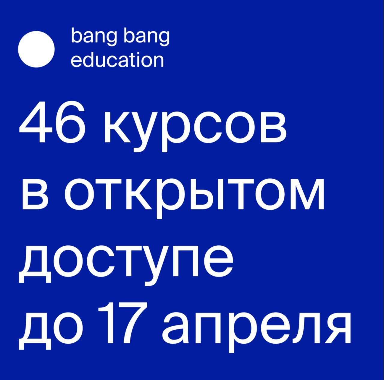 Bang-Bang-Education.-Kartinka-vzyata-s-ofitsialnoj-stranichki-Facebook