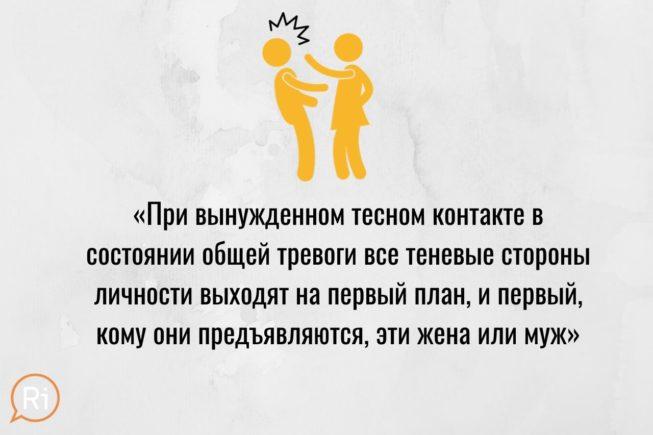 Pri-vynuzhdennom-tesnom-kontakte-v-sostoyanii-obshhej-trevogi-vse-tenevye-storony-lichnosti-vyhodyat-na-pervyj-plan-i-pervyj-komu-oni-predyavlyayutsya-eti-zhena-ili-muzh-1