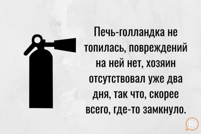 SHablon-fakt-dnya-1