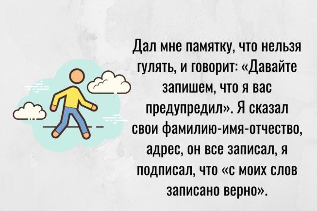 SHablon-fakt-dnya-2-2