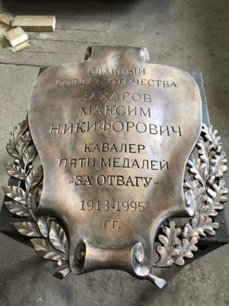 zaharov-1